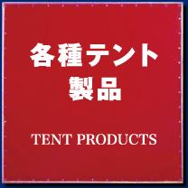 各種テント製品