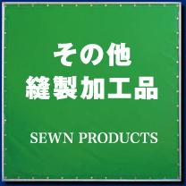 その他の縫製加工品